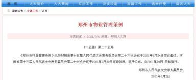 """0月1日起正式施行!郑州物业管理条例来了!""""/"""
