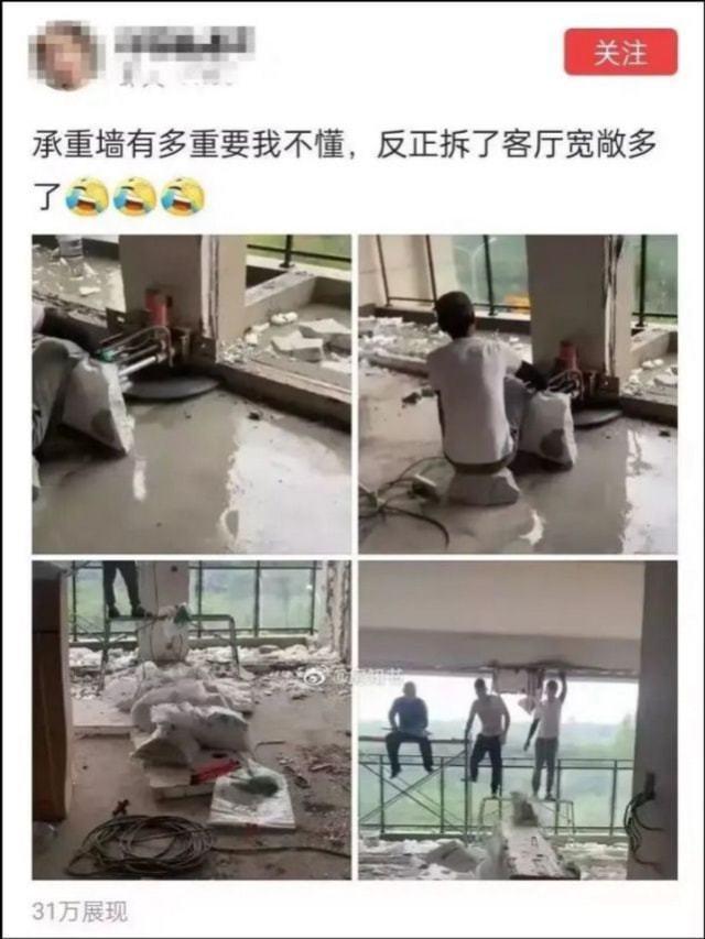 杭州业主敲掉承重墙后续!不仅要入刑,还要承担150万加固费!