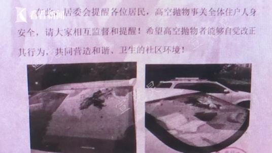 恶心!上海一小区惊现高空拋粪便,还扔了不止一次